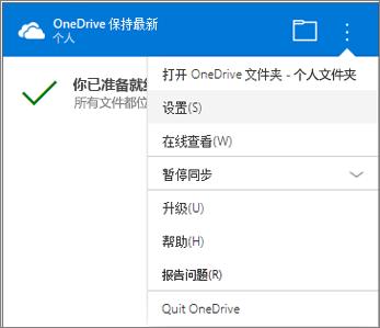 "OneDrive 同步活动中心""更多""设置"