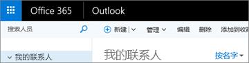 当你拥有 Outlook 网页版时,功能区的外观