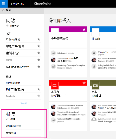 主页上显示了编辑按钮的链接列表