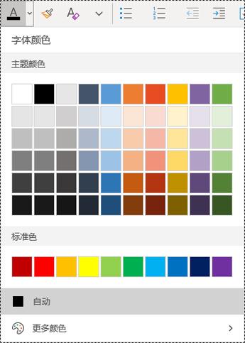 OneNote for Windows 10 应用中的文本颜色菜单