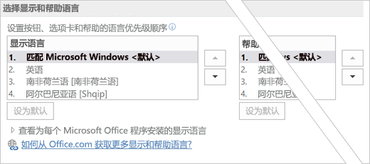 Office 2016 设置语言首选项