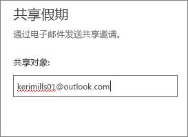 输入完整的电子邮件地址