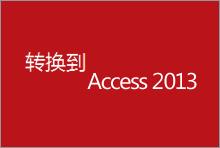 转换到 Access 2013