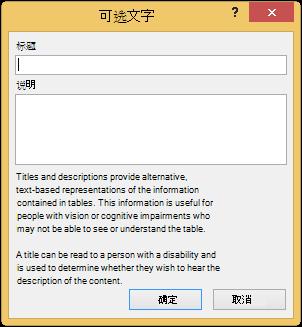 Excel 中的可选文字对话框