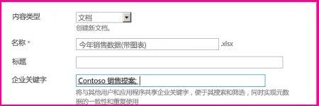 用户可以在文档属性对话框中添加关键字