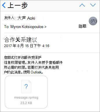 如果您的管理员具有不允许,您看不到 iOS 邮件应用程序中受保护的邮件。