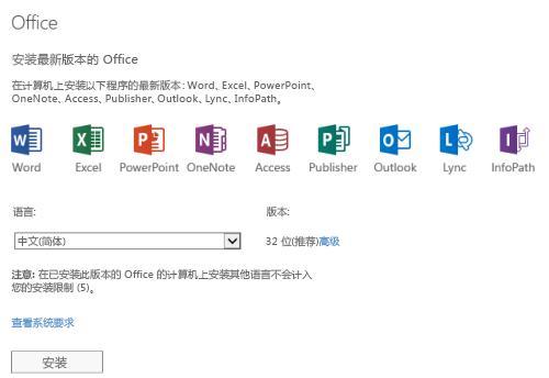 """""""安装 Office 的最新版本""""页面"""