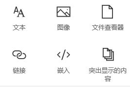 """屏幕截图:SharePoint 中的""""Web 部件""""菜单。"""