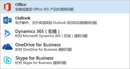 显示在支持和恢复助手中突出显示的 Office 选项