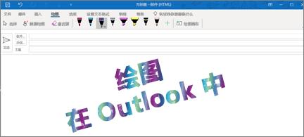 使用 Outlook 中的绘图功能以闪耀的墨迹书写的电子邮件