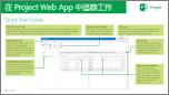 在 Project Web App 快速入门指南中跟踪工时