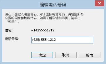展示国际拨号格式的 Lync 电话号码示例