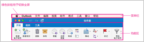 Outlook 2016 for Mac 中的菜单栏