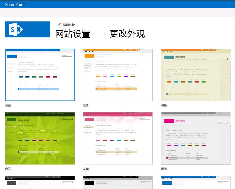 选择 SharePoint Online 发布网站中可用的外观主题