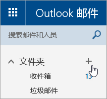 "Outlook.com 中""新建文件夹""按钮的屏幕截图。"