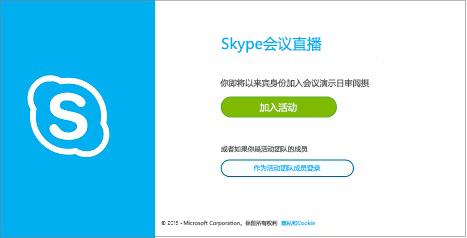 SkypeCast 中的匿名会议的事件登录页