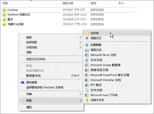 在文件资源管理器中显示的右键菜单的屏幕截图。