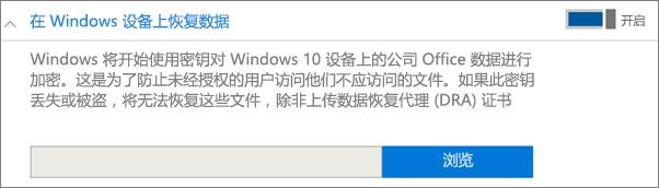 浏览到数据恢复代理证书。