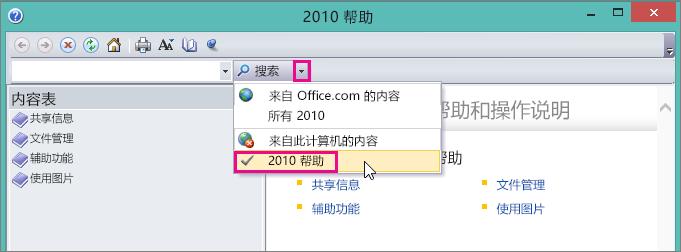 """图片管理器帮助窗口,显示 2010""""帮助""""选项"""