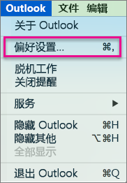 """在""""Outlook""""菜单上,单击""""首选项""""。"""