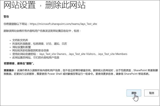 删除网站警告和确认屏幕