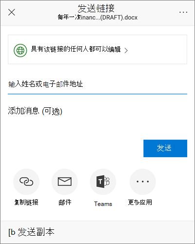 在 Android 共享对话框的屏幕截图