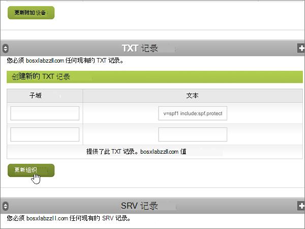 HeartInternet-BP-Configure-4-2