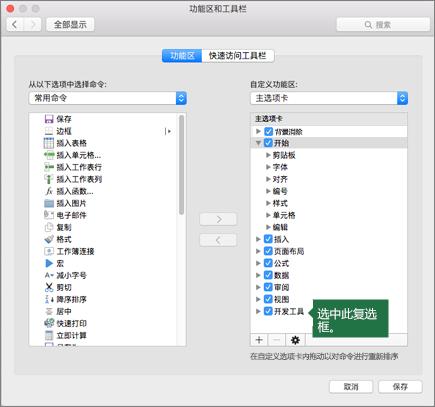 选择将其添加到功能区的开发人员旁边的复选框