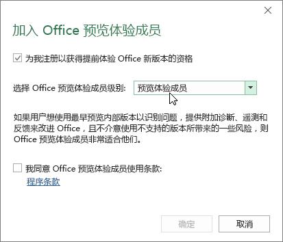 """""""加入 Office 预览体验成员""""对话框,包含""""预览体验成员""""级别选项"""