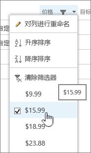 单击列标题,然后选择要筛选的值。