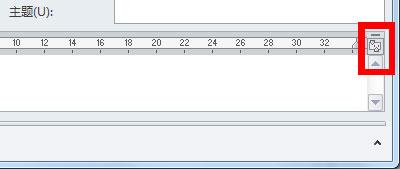 """新邮件窗口中的""""查看标尺""""命令"""