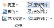 """""""图片工具""""下""""格式""""选项卡上的""""压缩图片""""按钮"""