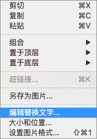 "PowerPoint for Mac 中上下文菜单中的""编辑替换文字""选项"