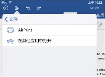 Word for iOS 中的打印对话框可打印你的文档或在其他应用中打开该文档。