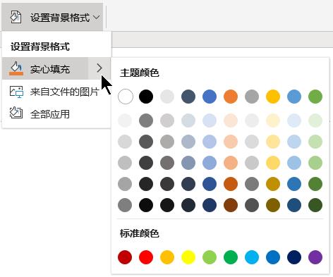 将背景设置为颜色。