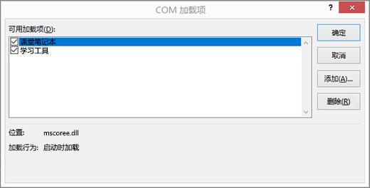 """选中课堂笔记本和复选框的""""COM 加载项""""窗格。""""确定""""、""""取消""""、""""添加""""和""""删除""""按钮。"""