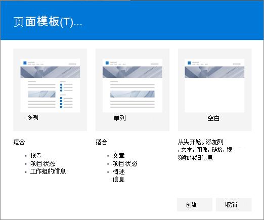 页面模板对话框