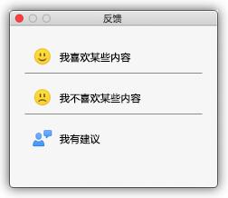 """反馈对话框的屏幕截图,显示了""""我喜欢某些内容""""、""""我不喜欢某些内容""""和""""我有建议""""等选项。"""