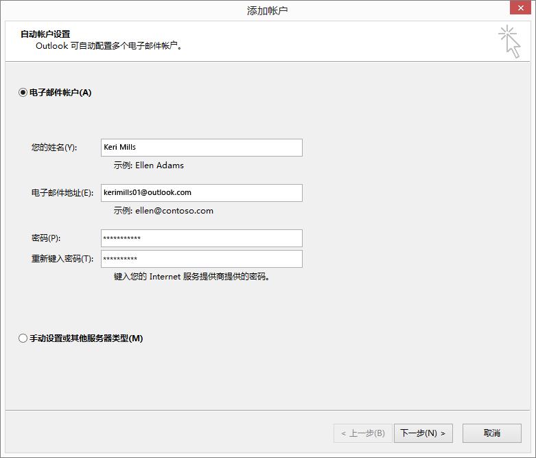 """使用""""自动帐户设置""""添加电子邮件帐户,作为新创建的 Outlook 配置文件的部分内容"""
