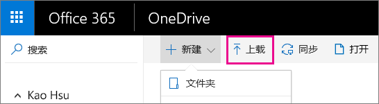 将文件上传到 OneDrive for Business。