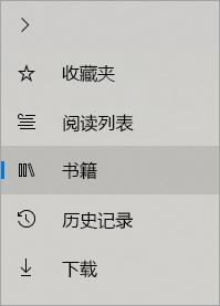 "Microsoft Edge 浏览器中的""中心""菜单"
