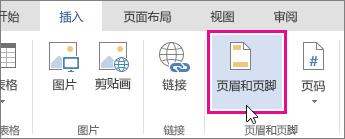 "Word Online 中""页眉和页脚""按钮的图像"