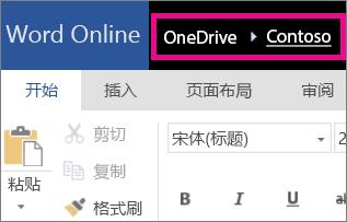 Word Online 中的痕迹导航链接的屏幕截图