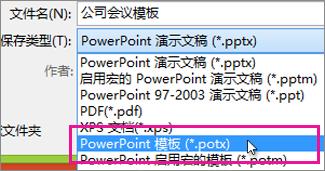 另存为 PowerPoint 模板