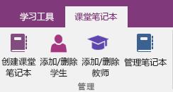 """OneNote 功能区中的""""课堂笔记本""""选项卡,其中包括""""创建课堂笔记本""""、""""添加/删除学生""""、""""添加/删除教师""""和""""管理笔记本""""图标。"""