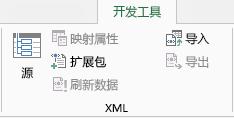 """""""开发工具""""选项卡上的""""XML""""命令"""