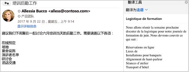 此邮件使用 Outlook Translator 加载项从英语翻译为法语。