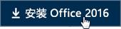 """员工快速入门:""""安装 Office 2016""""按钮"""