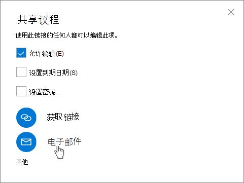 """在 OneDrive""""共享""""对话框中选择电子邮件的屏幕截图"""
