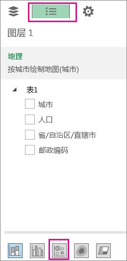"""""""字段列表""""选项卡上的气泡图标"""